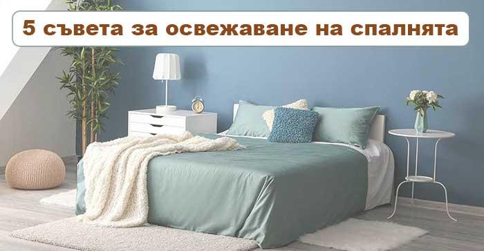 Освежаване на спалнята