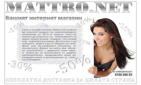 Банер - Матро