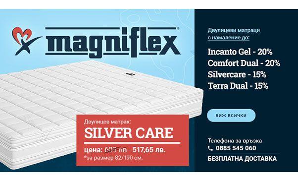 Матраци Magniflex - промоция