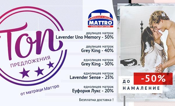 Матраци Mattro - промоция Юни