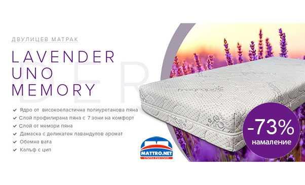 Матрак Lavender Uno