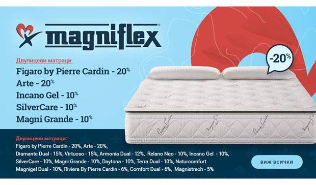 Матраци Magniflex - промо 20%