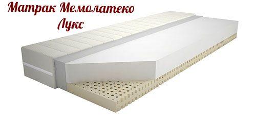 Мемолатеко Лукс