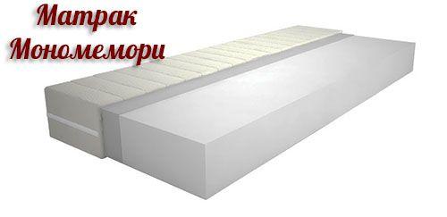 Матрак Мономемори