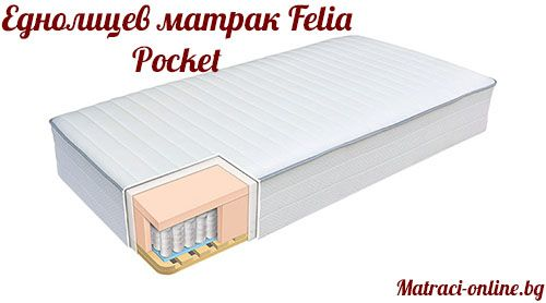 Еднолицев матрак Felia Pocket