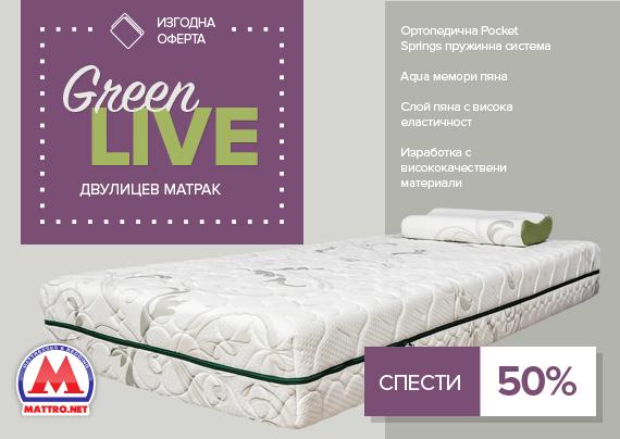 Промоция на матрак Green Life