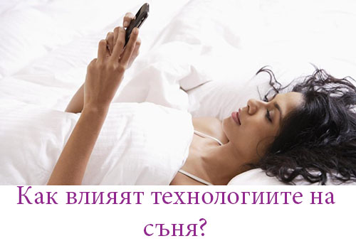 Как влияят технологиите на съня