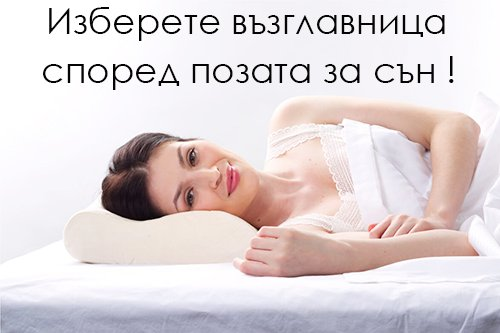 Избр на възглавница според позата за сън