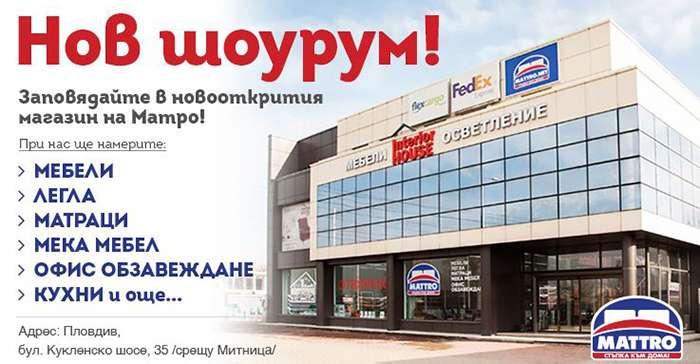 Магазин за матраци Mattro
