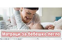 Матраци за бебшко легло - снимка2