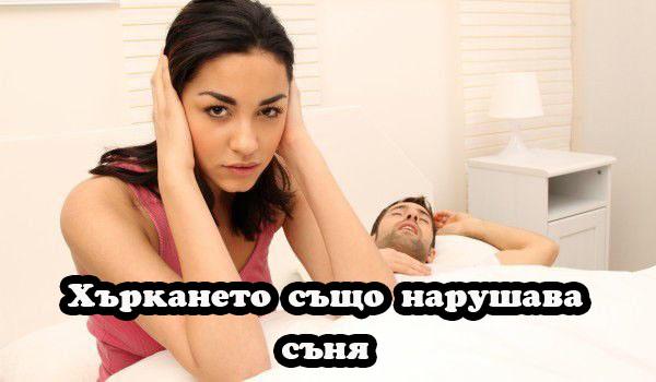 Навици за сън - хъркане