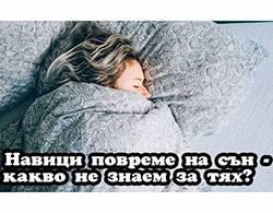 Навици за сън - снимка2