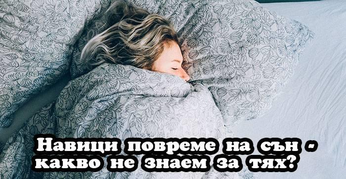 Навици за сън - снимка