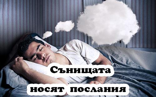 Навици за сън - снимка1