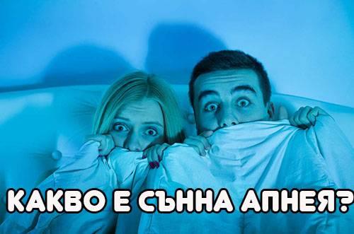 Навици за сън - сънна апнея
