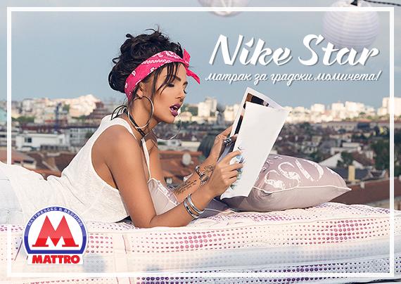 Матрак Nike Star