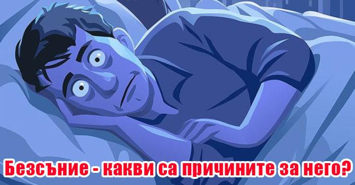 Прични за безсънието