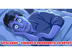 Причини за безсънието - защо се будим посреднощ