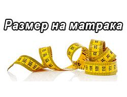 Размер на матрак - снимка