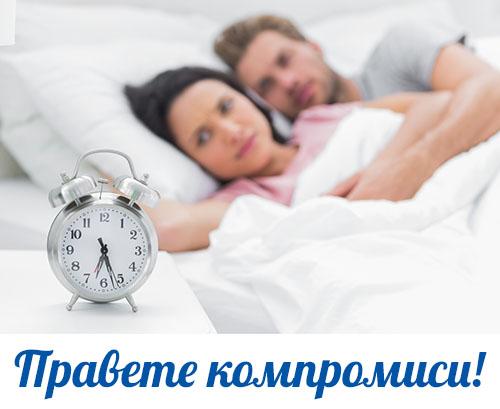 Решения за по-добър сън - компромиси