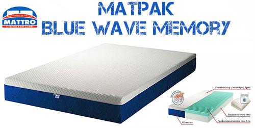 Матрак Blue Wave Memory
