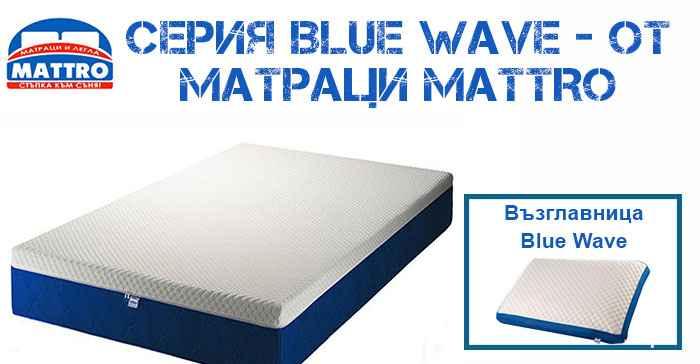Серия матраци Blue Wave'