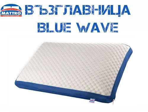 Възглавница Blue Wave - снимка
