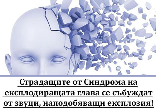 Синдром на експлодиращата глава