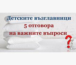 Детските възглавници - 5 отговора на важните въпроси