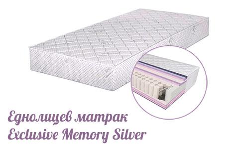 Еднолицев матрак Exclusive Memory Silver