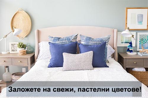 Фън шуй - цветове в спалнята