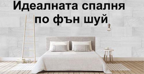 Фън Шуй - спалня