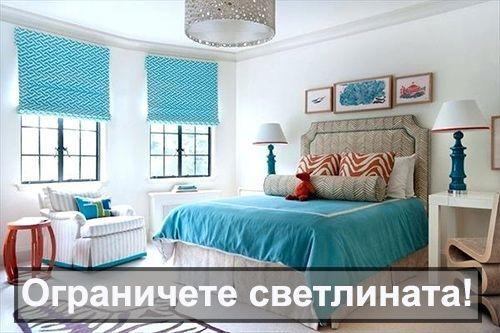 Фън Шуй - светлина в спалнята