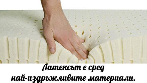 Латексови възглавници - еластичност