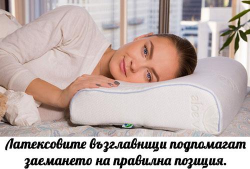 Латексови възглавници - правилна поза за сън