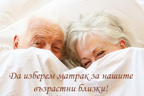 Матрак за възрастни роднини
