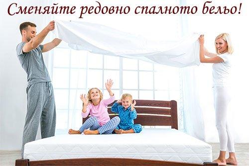 Смяна на спално бельо