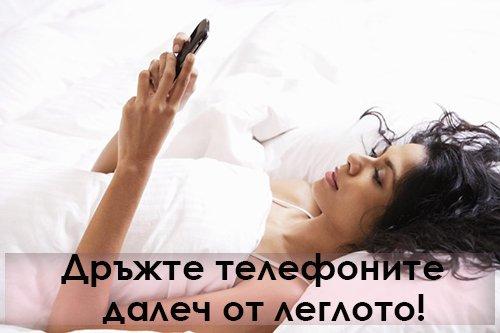 Телефони в леглото