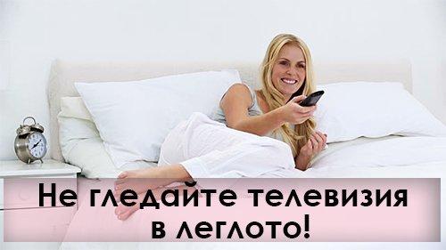 Не гледайте телевизия в леглото
