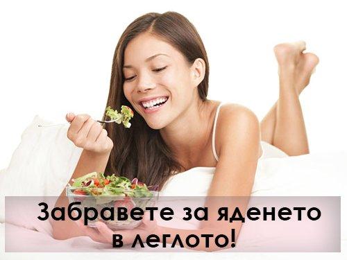 Не яжте в леглото