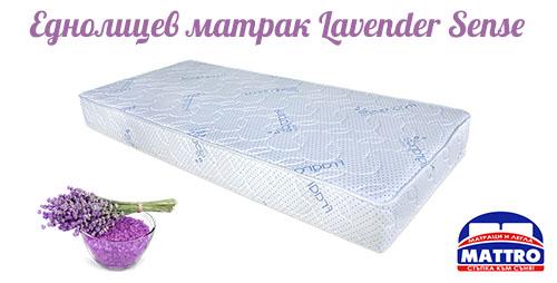 Еднолицев матрак Lavender Sense