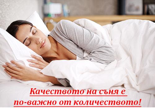 Качество на съня