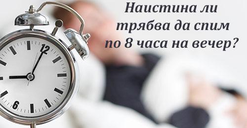 Осем часа сън