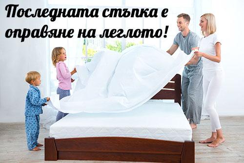 Оправяне на леглото