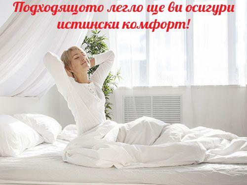 Подходящо легло