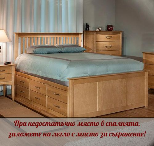 Легло за съхранение