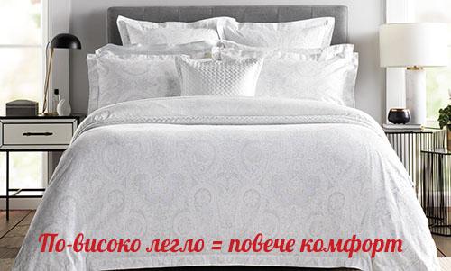 Високо легло