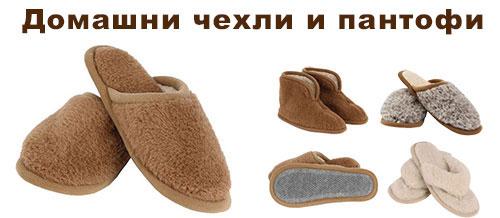 Домашни пантофи от Мериносова и Камилска вълна