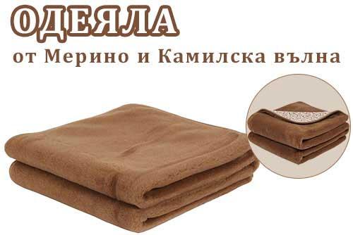 Одеяло от Мерино и Камилска вълна