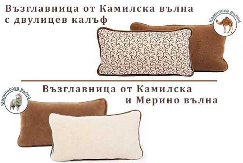 Възглавници от Камилска и Мериносова вълна